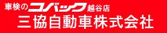 三協自動車株式会社