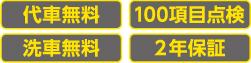 「代車無料」「100項目点検」「洗車無料」「10年保障」