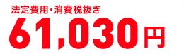 法定費用・消費税込み 63,040円